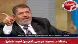 رسالة د. محمد مرسى للفريق شفيق