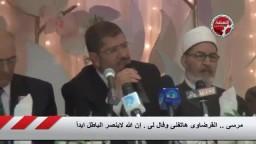 مكالمة د. القرضاوي للدكتور مرسي ماذا قال فيها؟