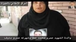والدة الشهيد عمرو ستيف تدلي بصوتها مرسي