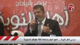 مرسي لأهل النوبة اتعهد اليكم باستعادة حقوقكم