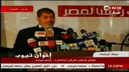 المؤتمر الصحفى للدكتور محمد مرسي 13 / 6/ 2012