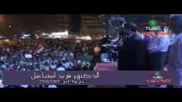 كلمة النائب فريد اسماعيل- اعتصام التحرير