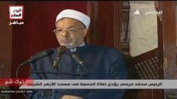 الرئيس مرسى يبكى  أثناء صلاة الجمعة