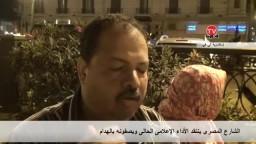 الشارع المصرى ورأيه في الأداء الإعلامى الحالى