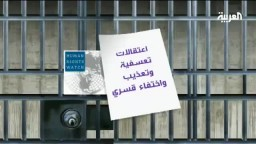 سوريا تشتغيث: 20 أسلوب تعذيب موثقا في معتقلات سوريا