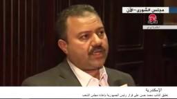 تعليق نواب البرلمان على قرار الرئيس بإعادة مجلس الشعب