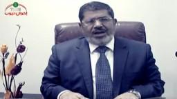 كلمة د. مرسي للمصريين بالخارج ليلة التصويت -- حصريًا