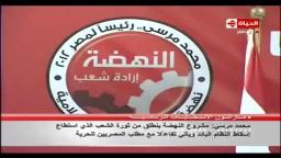 د. محمد مرسي - مشروع النهضة ينطلق من ثورة الشعب -