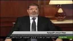 كلمة الرئيس مرسى بخصوص الفيلم المسئ للرسول
