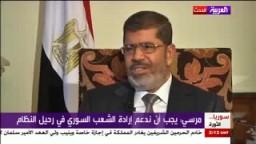 الرئيس مرسي ندعم الشعب السوري وضد العمل العسكري