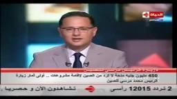 450 مليون جنية منحة من الصين لمصر لإقامة مشروعات