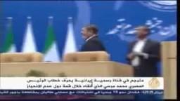 المترجم للتلفزيون الايراني يحرف خطاب د.محمد مرسي