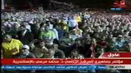 كلمة د/ مرسى فى المؤتمر الجماهيرى بالإسكندرية ج1