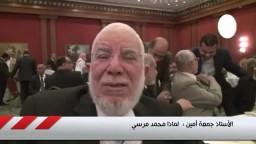 الأستاذ جمعة أمين .. لماذا محمد مرسي ؟