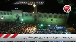 عشرات الالاف يحتشدون امام عمرو بن العاص دعماً لمرسى.