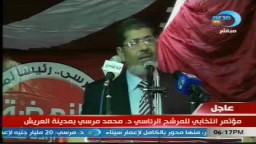جانب من مؤتمر د/ مرسى فى العريش