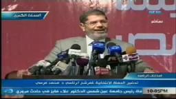 كلمة د/ محمد مرسي فى ستاد المحلة الكبرى