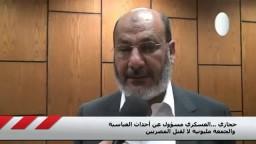 د/صفوت :علقنا الحملة والعسكري مسئول عن الأحداث