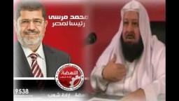 الشيخ توفيق علوان استاذ التفسير يؤيد الدكتور محمد مرسي