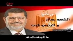 برنامج الشعب يسأل والرئيس يجيب - الحلقة العاشرة