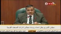 إعلان أسماء رؤساءَ مجالس إدارات الصحف القومية