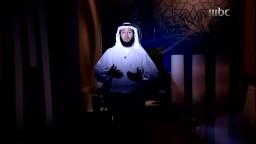 أجمل نظرة فى حياتك-مشاري الخراز (الحلقة العاشرة)
