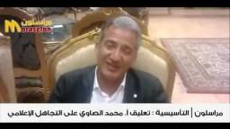 تعليق أ. محمد الصاوي على التجاهل الإعلامي للتأسيسية