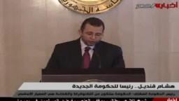 المؤتمر الصحفى الأول لرئيس الوزراء الجديد هشام قنديل