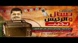 الشعب يسأل والرئيس يجيب الحلقة السابعة