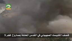 قصف الكنيست الصهيوني بصاروخ فجر 5