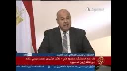 ?لقاء مع المستشار محمود مكي نائب الرئيس مرسي?