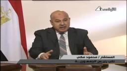 ?ماذا قال المستشار محمود مكي عن الدستور الجديد ؟