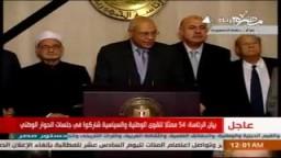 الإعلان الدستورى التوافقى 8 /12 /2012