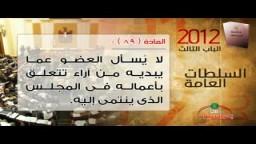 شاهد دستور مصر2012 الباب الثالث الفصل الأول فرع1