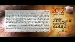 شاهد دستور مصر 2012 الباب الرابع الجزء الثانى