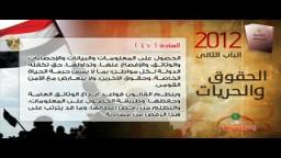 شاهد دستور مصر2012 الباب الثانى الفصل الثانى