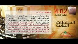 شاهد دستور مصر 2012 الباب الثالث الفصل الثانى فرع 2