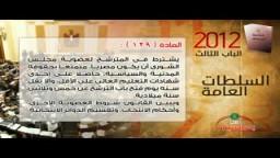 شاهد دستور مصر2012 الباب الثالث الفصل الأول فرع 3