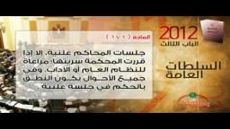 شاهد  دستور مصر 2012 الباب الثالث الفصل الثالث