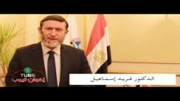 فريد إسماعيل ودعوة قبل ساعات من حسم الاستفتاء