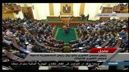 أعضاء مجلس الشورى يرحبون بالرئيس مرسي