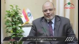 الأمين العام لحزب الحرية والعدالة فى تهنئة بذكرى الثورة