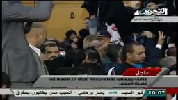 رد فعل مؤثر جداً لاهالى شهداء بورسعيد بعد النطق بالحكم