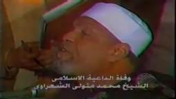 دفاع الشيخ الشعراوى عن مصر والأزهر