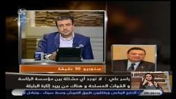 د ياسر علي يرد على واقعة علم الدين