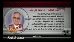 أهم انجازات وزير التنمية د محمد بشر