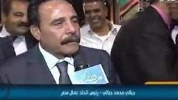 عمال مصر داخل القصر الرئاسي