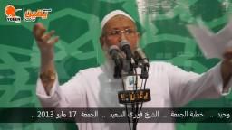 شاهد ماذا يقول الشيخ فوزى على وزيرالتموين؟