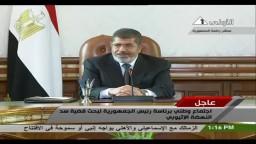 مرسي: لن نغض الطرف عن أي تأثير على المياة