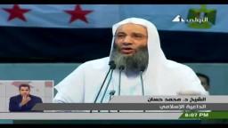 كلمة الشيخ محمد حسان في مؤتمر نصرة سوريا